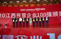 南氏集团荣登2020江西省民营企业百强榜